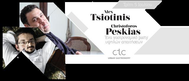 Αλέξανδρος Τσιοτίνης - Χριστόφορος Πέσκιας μαζί στο CTC