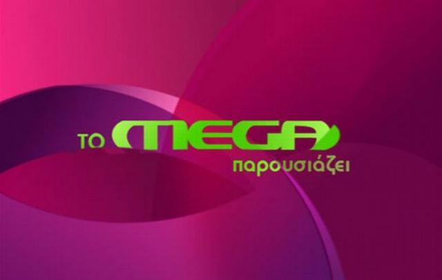 Πρωτιά στην τηλεθέαση για το Mega παρά τα προβλήματα [αναλυτικά νούμερα]