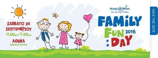 Family Fun Day : μια Ημέρα Χαράς για όλη την Οικογένεια!