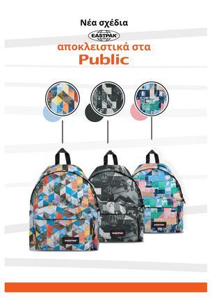 Οι νέες τσάντες Re-shaped της Eastpak αποκλειστικά στα Public