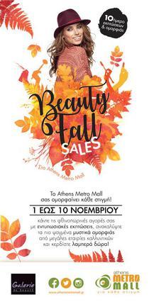 1-10 Νοεμβρίου: Beauty-Fall Sales στο ATHENS METRO MALL!  Δεκαήμερο εκπτώσεων, ψαγμένα μυστικά