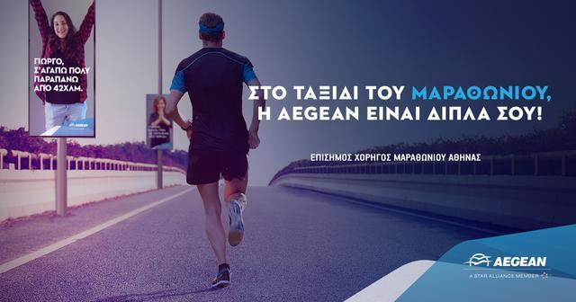 AEGEAN: φέρνει τους δρομείς κοντά στα αγαπημένα τους πρόσωπα