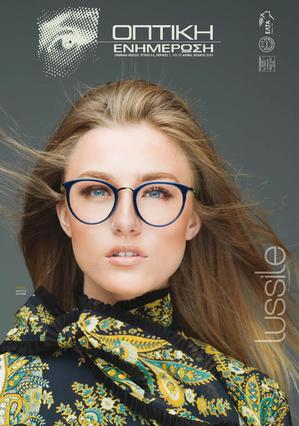 «ΟΠΤΙΚΗ ΕΝΗΜΕΡΩΣΗ»: H μόδα στα γυαλιά οράσεως& ηλίου έχει το δικό της έντυπο