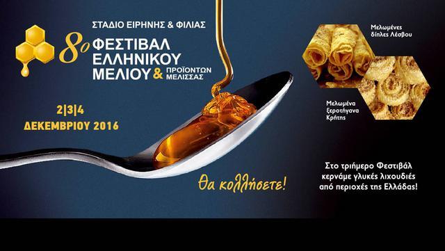 8o Φεστιβάλ Ελληνικού Μελιού & Προϊόντων Μέλισσας στο Στάδιο Ειρήνης & Φιλίας: Θα σας κάνει... να κολλήσετε!