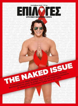 Ηλίας Ψινάκης & Κώστας Σόμερ φωτογραφίζονται εντελώς γυμνοί για το AIDS [Photos]