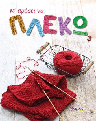 Κέρδισε το πιο μοντέρνο βιβλίο για πλέξιμο & φτιάξε υπέροχα πλεκτά με στυλ