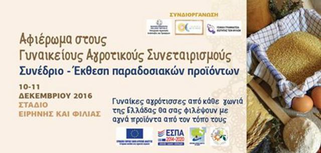 Η Ελληνίδα αγρότισσα στο επίκεντρο εκδήλωσης στο Στάδιο Ειρήνης και Φιλίας