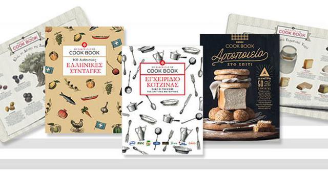 Οι νικητές για τα τεύχη & σουπλά Cook Book
