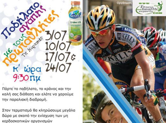 Κάνε ποδήλατο με τους πρωταθλητές