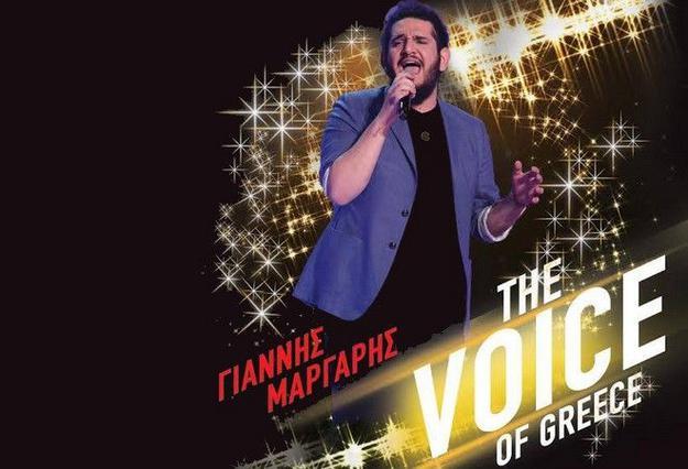 Ο Γιάννης Μάργαρης από την ομάδα του Κωστή Μαραβέγια μεγάλος νικητής του The Voice [vds]