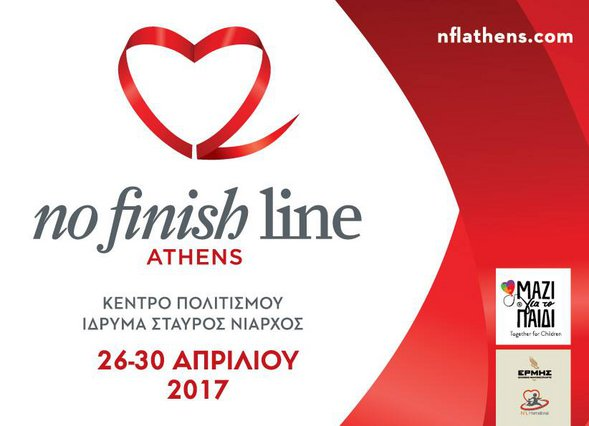 To No Finish Line έρχεται στην Αθήνα!