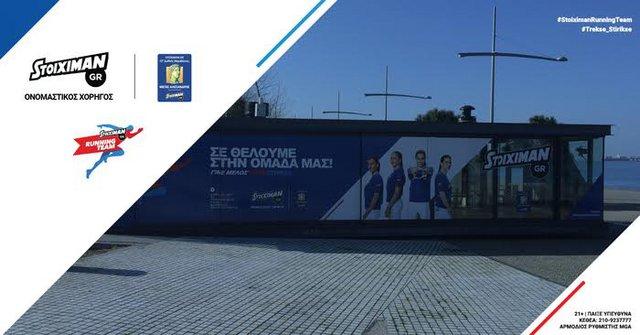 Η Stoiximan στηρίζει το Κοινωνικό Παντοπωλείο του Δήμου Θεσσαλονίκης και Ιδρύματα με παιδιά