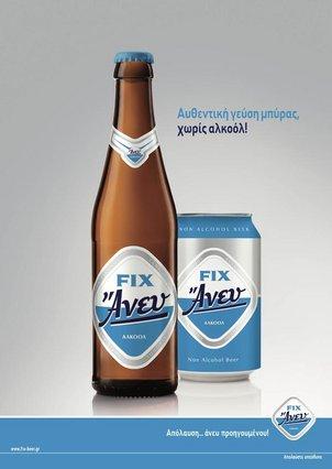 FIX Άνευ:  Η νέα πρόταση χωρίς αλκοόλ, με αυθεντική γεύση μπύρας