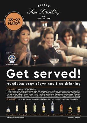 Athens Fine Drinking by World Class: Ετοιμάσου για ταξίδι γευσιγνωσίας!