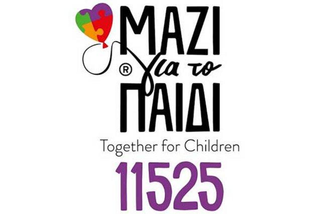 11525: Η γραμμή βοήθειας για παιδιά & γονείς του «Μαζί για το παιδί»