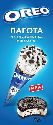 OREO: Παγωτά με τα αυθεντικά μπισκότα!