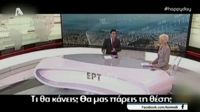 «Σφαγή» στον τηλεοπτικό αέρα της ΕΡΤ: «Έλα, έφυγες! Θα μας πάρεις τη θέση;»