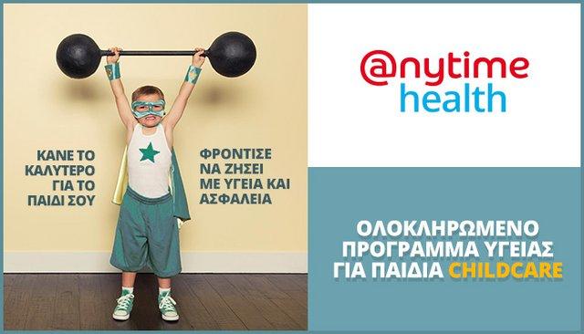 Anytime Child Care… για να είστε σίγουροι, οποιαδήποτε στιγμή για την υγεία του παιδιού σας!