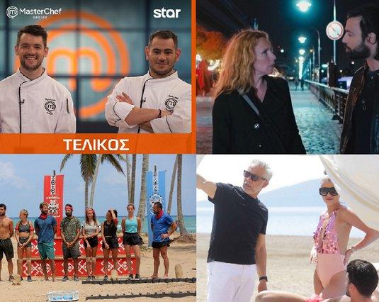 Τηλεθέαση: Ο τελικός του MasterChef καθήλωσε το τηλεοπτικό κοινό - Τα προξενιά του ΑΝΤ1 δεν έπεισαν