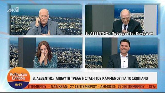 «Καλημέρα Ελλάδα»: To απρόσμενο τηλεφώνημα στον αέρα, ο Μπους και η κάρτα υγείας! [Video]