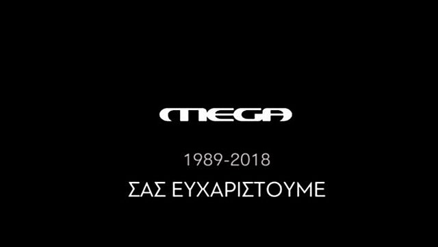 Το μεγάλο  αντίο  στο μεγάλο κανάλι:  Έπεσε  το μαύρο στο Mega