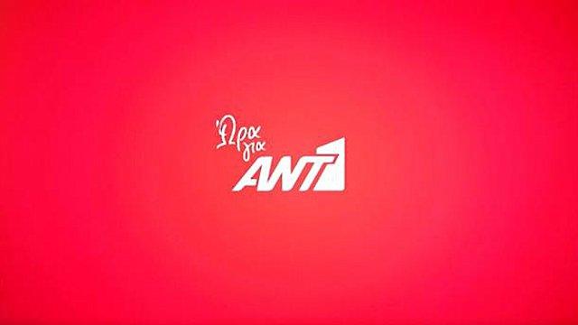 Αυτή η εκπομπή επιστρέφει στον ΑΝΤ1 μετά από χρόνια και ανακοινώθηκε επισήμως!