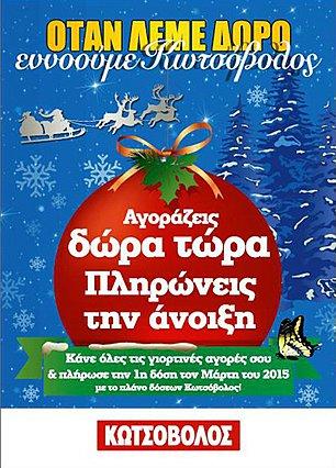 Χριστούγεννα με αληθινά δώρα από τα καταστήματα Κωτσόβολος