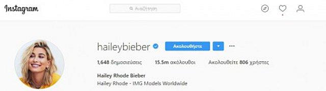 Justin Bieber - Hailey Baldwin: Παντρεύτηκαν(;)