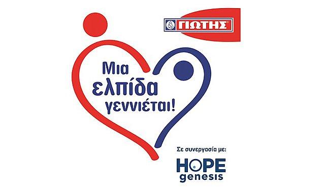 «Μια ελπίδα γεννιέται»: Η εταιρία ΓΙΩΤΗΣ στηρίζει την ελπίδα νέας ζωής στην Ελλάδα!