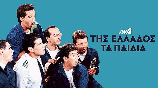 Αυτό κι αν είναι είδηση: «Της Ελλάδος Τα Παιδιά» επιστρατεύει ο ΑΝΤ1! [Video]