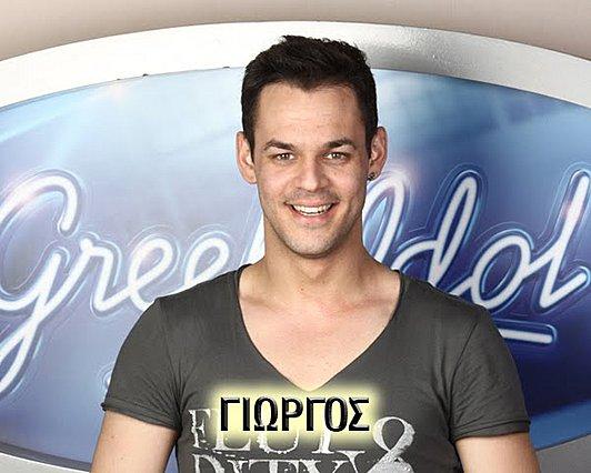 Ο κόσμος σπάει πλάκα με το Greek Idol!