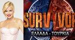 Survivor – YFSF: Αυτή η μάχη είχε νικητή!