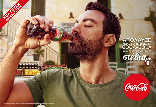 Coca-Cola Χωρίς Θερμίδες και με γλυκαντικό από το φυτό Στέβια: Απόλαυση, χωρίς δεύτερη σκέψη!