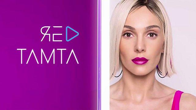 """Eurovision 2019-""""Replay"""": Ακούστε για πρώτη φορά ολόκληρο το τραγούδι της Τάμτα!"""