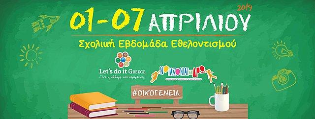 Let' s do it Greece : Η εβδομάδα που θέλει να κάνει τη διαφορά