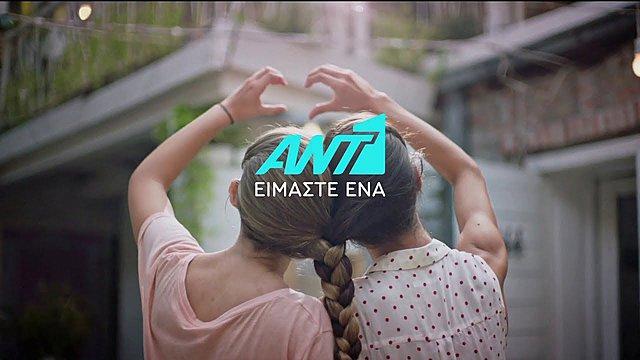 Το κορυφαίο πρόγραμμα του ΑΝΤ1 που παρακολούθησαν 1.165.716 τηλεθεατές!