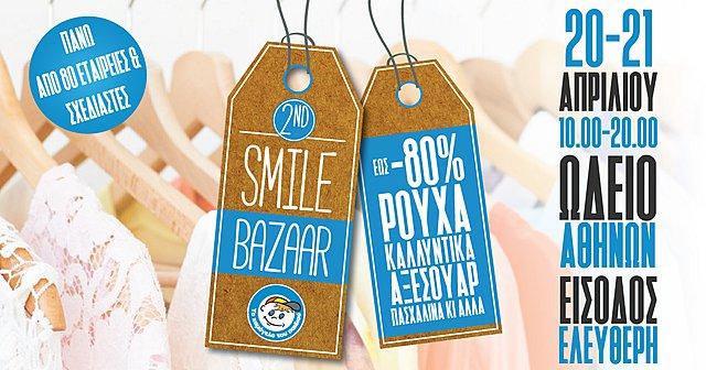 """«Το Χαμόγελο του Παιδιού» σας προσκαλεί και φέτος στο """"2nd SMILE BAZAAR""""!"""