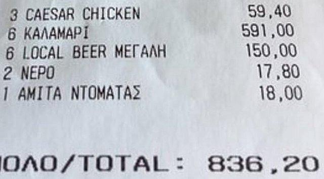 «Αποφύγετε αυτό το μέρος, είναι παγίδα»: Κλήθηκε να πληρώσει 836 ευρώ για καλαμαράκια και μπύρες στη Μύκονο!