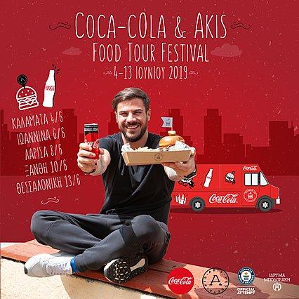 Το Coca-Cola & Akis Food Tour Festival είναι γεγονός!