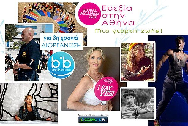 Ευεξία στην Αθήνα: Μια ξεχωριστή γιορτή ζωής!