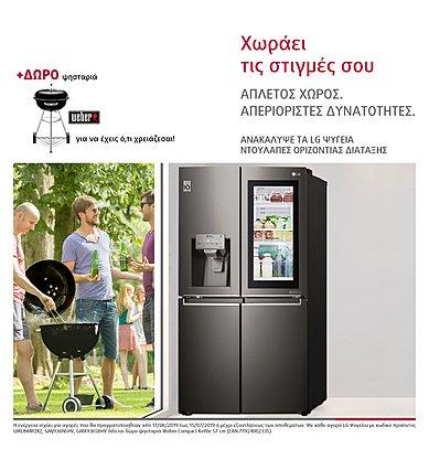 Απεριόριστες δυνατότητες και άπλετος χώρος από τα ψυγεία ντουλάπες οριζόντιας διάταξης της LG μαζί με ένα μοναδικό δώρο