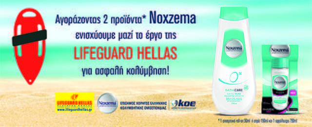 Το Noxzema και η ΑΒ Βασιλόπουλος στηρίζουν το έργο της Lifeguard Hellas για ασφαλή κολύμβηση