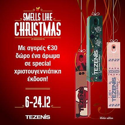 Τezenis: μην χάσεις το άρωμα - δώρο σε special χριστουγεννιάτικη έκδοση