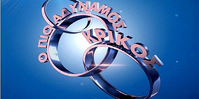 Ο πιο αδύναμος κρίκος έρχεται ξανά στην ελληνική τηλεόραση