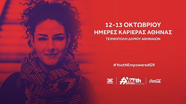 Η Coca Cola Τρία Έψιλον και το Youth Empowered στις Ημέρες Καριέρας Αθήνας 2019, 12-13 Οκτωβρίου