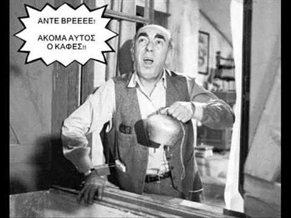 Διεθνής Ημέρα Καφέ σήμερα και τη γιορτάζουμε μέσα από ελληνικές ταινίες [video]