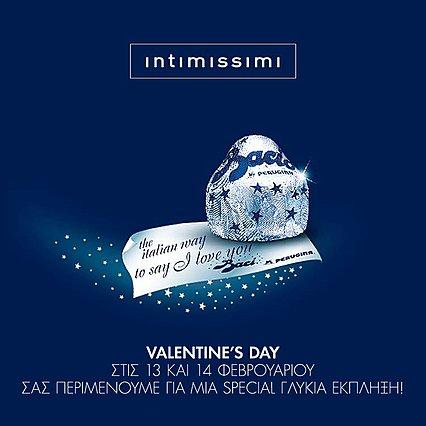 Ιntimissimi Valentine Event: πες το με ένα φιλί