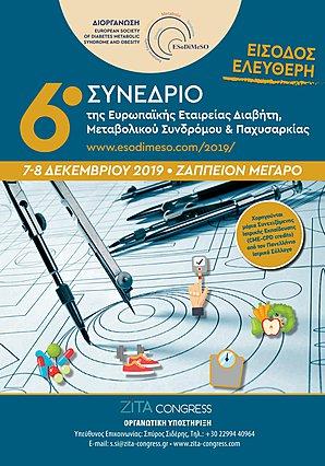 6ο Συνέδριο ESoDiMeSO: Ένα επιστημονικό συνέδριο που αφορά όλους όσους αντιλαμβάνονται τη σημασία της καλής υγείας
