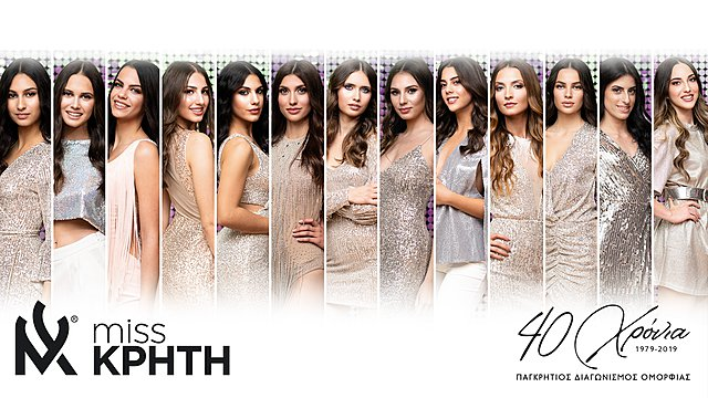 Αντίστροφη μέτρηση για τον 40ό Παγκρήτιο Διαγωνισμό Ομορφιάς
