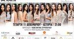 Miss Κρήτη 2019: Την Τετάρτη 11 Δεκεμβρίου τα Παγκρήτια Καλλιστεία! Ιδού οι 13 φιναλίστ [photos]